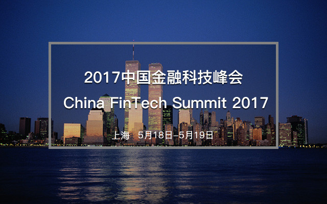 2017中国金融科技峰会 China FinTech Summit 2017
