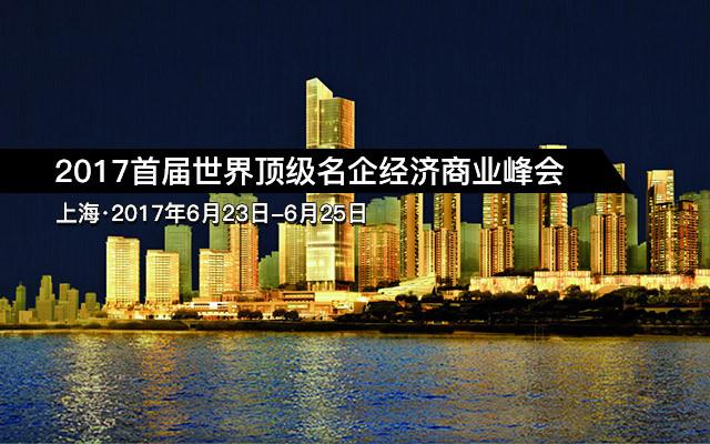 2017首届世界顶级名企经济商业峰会
