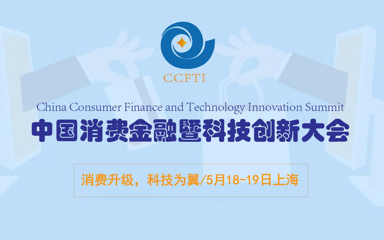 2017年有哪些FinTech金融科技会议 近期FinTech金融科技行业跑会指南