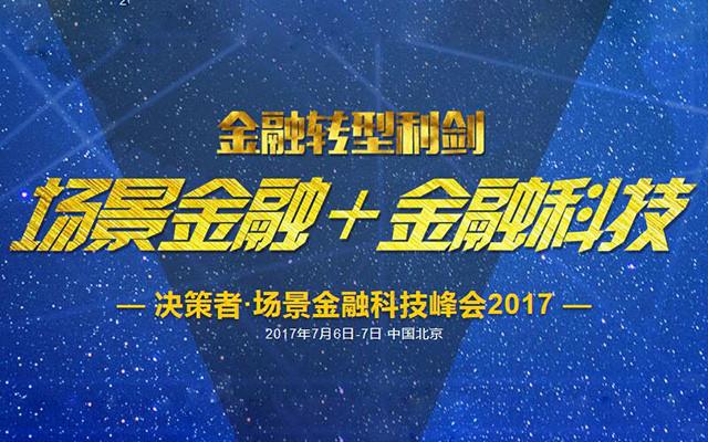 决策者·场景金融科技峰会2017