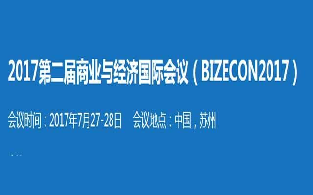 2017第二届商业与经济国际会议( BIZECON 2017 )