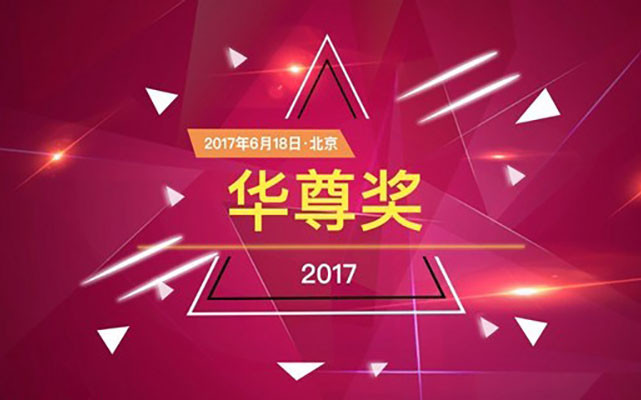 「华尊奖」第四届中国品牌影响力总评榜