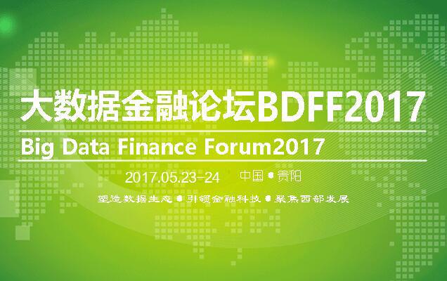2017年有哪些金融创新会议 近期金融创新行业跑会指南