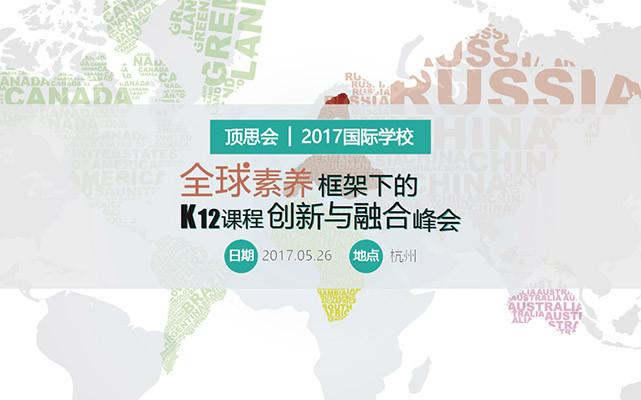 顶思会 | 2017国际学校全球素养框架下的K12课程创新与融合峰会