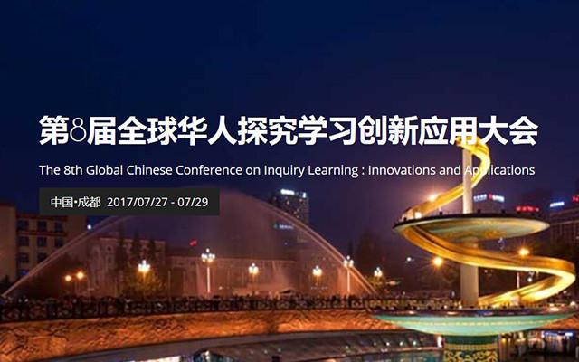 2017第八届全球华人探究学习创新应用大会