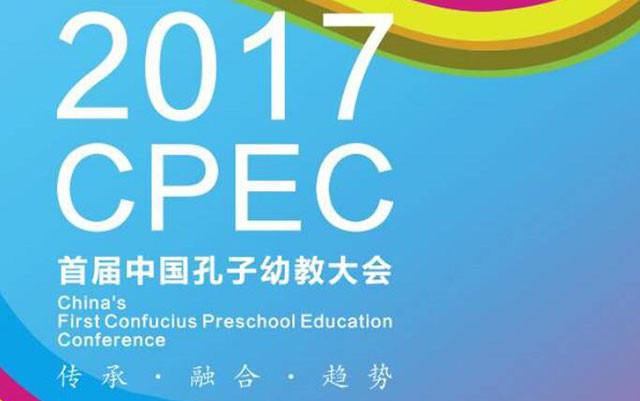 2017首届中国孔子幼教大会