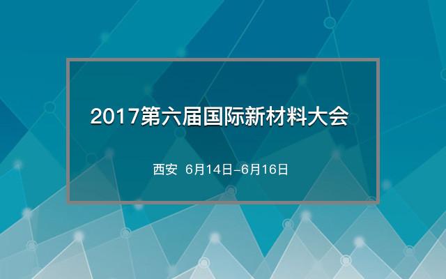 2017第六届国际新材料大会
