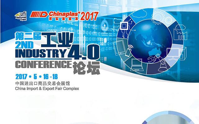 2017年有哪些工业4.0会议 近期工业4.0行业跑会指南