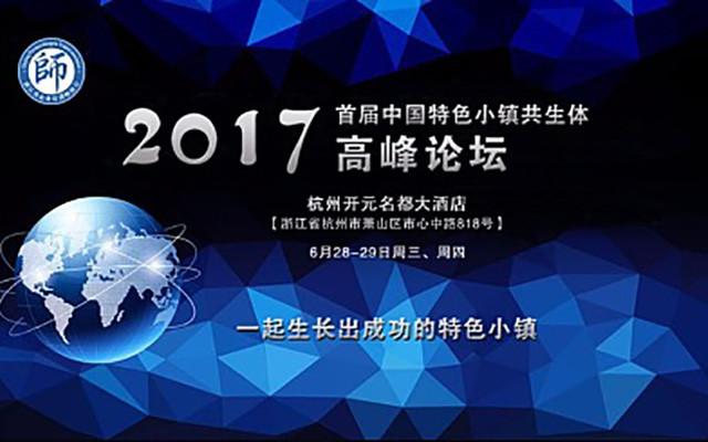 2017首届中国特色小镇共生体高峰论坛