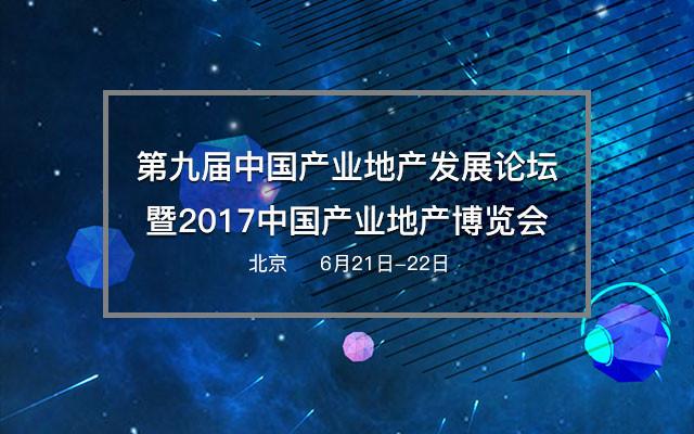 第九届中国产业地产发展论坛暨2017中国产业地产博览会