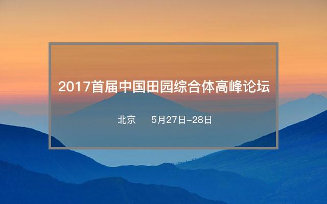 2017首届中国田园综合体高峰论坛