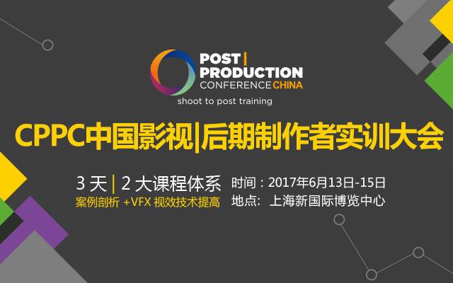 2017 CPPC-中国影视制作及后期制作者实训大会
