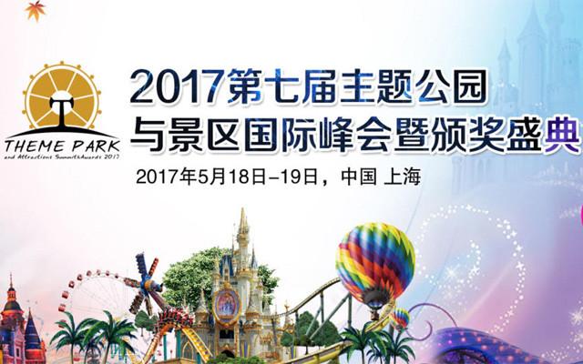 2017第七届主题公园与景区国际峰会暨颁奖典礼