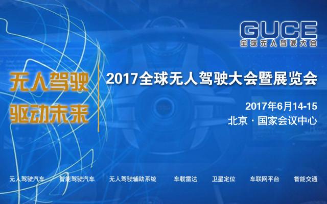 2017年有哪些汽车会议 近期汽车行业跑会指南