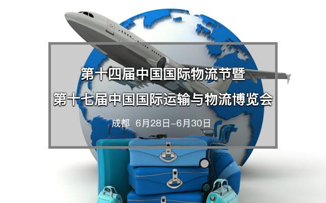 第十四届中国国际物流节暨第十七届中国国际运输与物流博览会