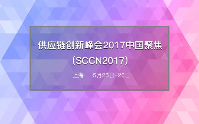 供应链创新峰会2017中国聚焦(SCCN2017)