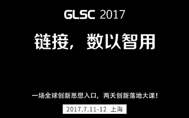 GLSC 2017第五届全球物流与供应链大会