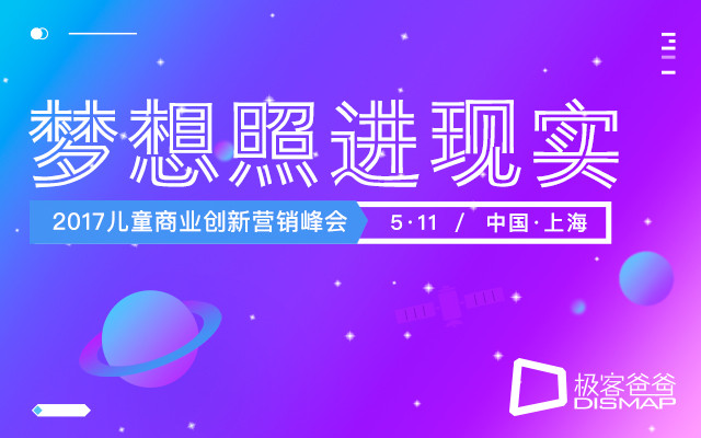 2017儿童商业创新营销峰会-梦想照进现实