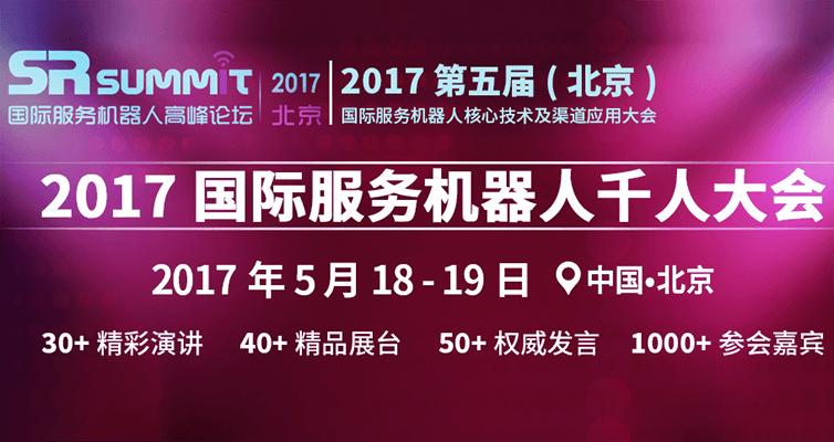 SR SUMMIT 2017 第五届(北京)国际服务机器人核心技术及渠道应用大会