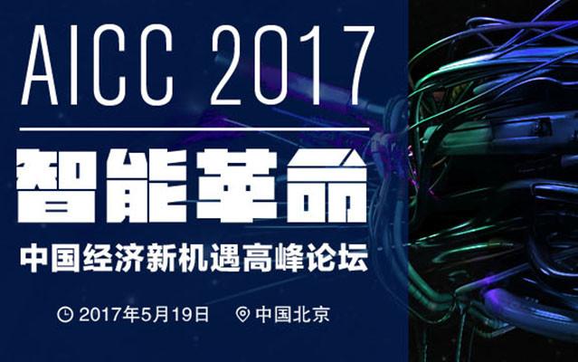 AICC 2017智能革命:中国经济新机遇高峰论坛