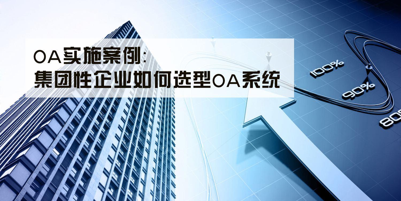 如何为企业选择合适的OA系统