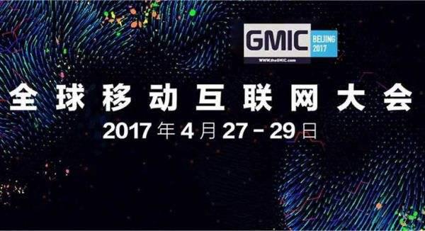 """GMIC2017大会张卓演讲:""""内容消费升级将重新定义新媒体"""""""