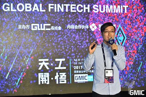 "GMIC2017大会胡金辉演讲:""中国市场AI与智能投顾的机遇与挑战"""