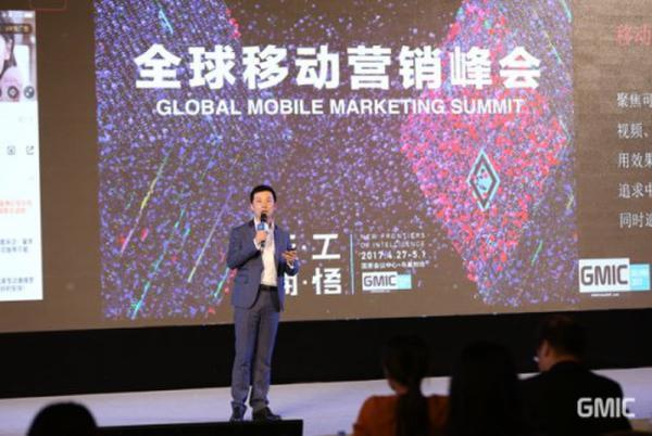 """GMIC2017大会蒋雨辰演讲:""""品效合一的移动营销变革"""""""