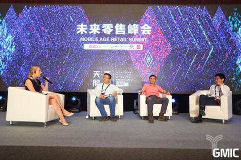 """GMIC2017大会嘉宾演讲:圆桌论坛""""马云的新零售成趋势,未来实现智慧零售"""""""