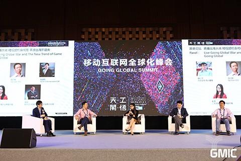 "GMIC2017大会嘉宾演讲:圆桌论坛""全球化趋势,游戏和直播产业出海挑战巨大"""