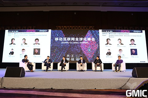 "GMIC2017大会嘉宾演讲:圆桌论坛""重新定义出海,泛互联网的全球化创新"""