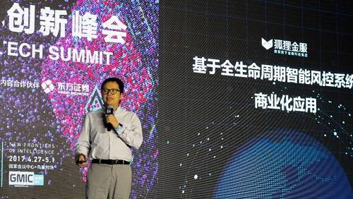 """GMIC2017大会周霖演讲:""""全生命周期智能风控系统的商业化应用"""""""