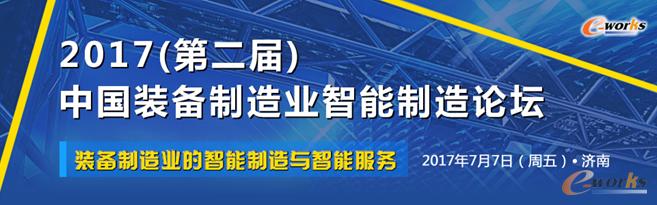 2017(第二届)中国装备制造业智能制造论坛即将召开