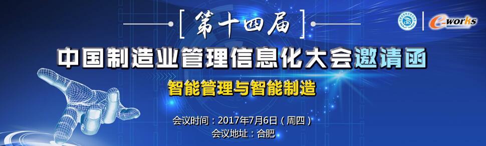 第十四届中国制造业管理信息化大会即将盛大开幕