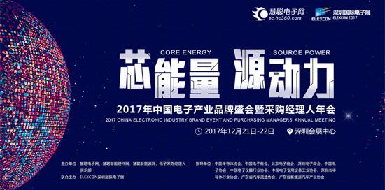 2017年第十一届中国电子产业品牌盛会盛大开启 火热报名中!