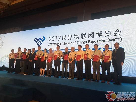 OneNET荣获2017世界物联网博览会金奖