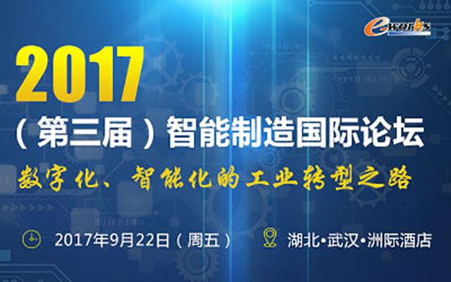 2017(第三届)智能制造国际论坛即将盛大召开