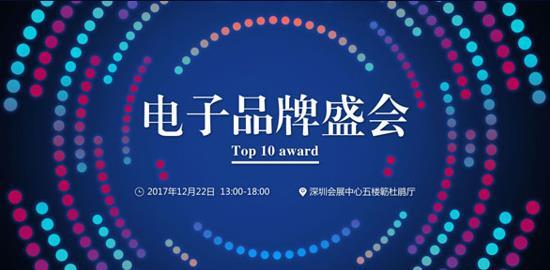 金秋十月 千家企业奏响品牌盛会评选交响曲