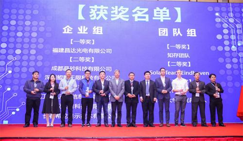 第二届国际第三代半导体创新创业大赛圆满收官
