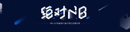 绝对NB!中国移动物联网开放平台OneNET全面开放NB-IoT设备接入能力