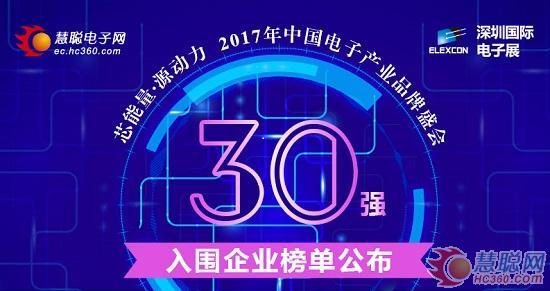 群雄争霸 王者之战 电子行业品牌盛会30强出炉
