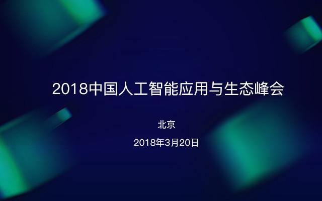 2018有哪些智能会议 近期智能行业跑会指南