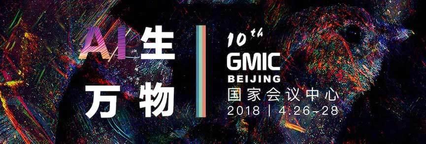 20个高峰论坛、11个主题展区,GMIC北京2018会场规划公布