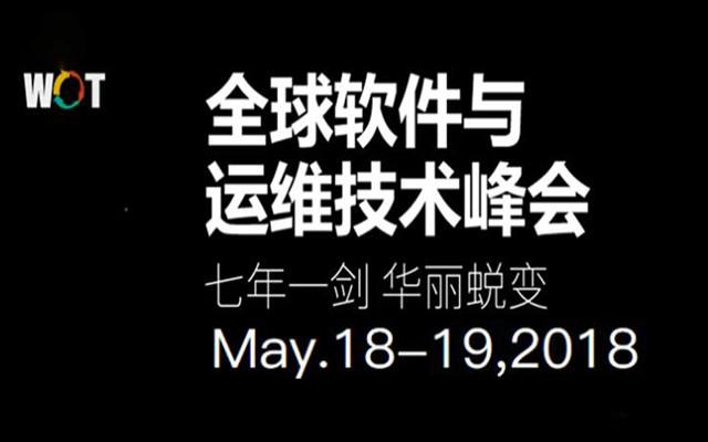 5月6月有哪些运维领域会议?