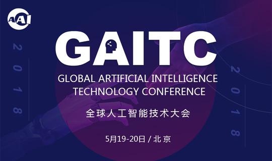 人工智能AI领域近3个月有哪些值得参加的会?