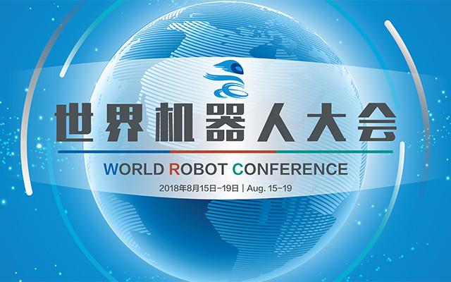 机器人大会主视觉412定稿