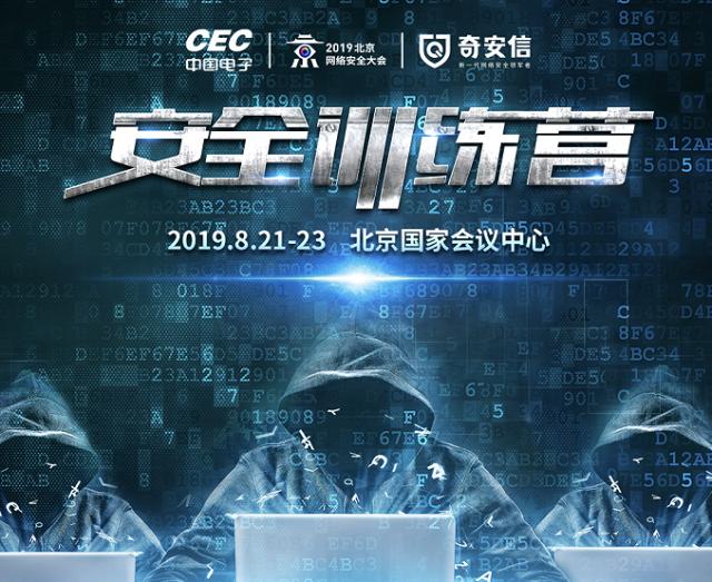北京网络安全大会2019年度有哪些推荐参加的?