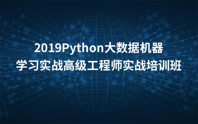 Python培训在职班,可获得工信部颁发证书,正在报名中