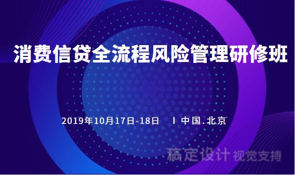 2019互联网信贷风控建模专题培训班课程推荐