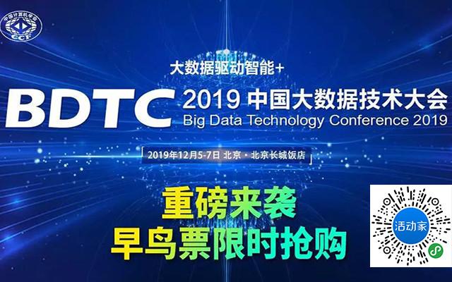 2019 中国大数据技术大会(BDTC)